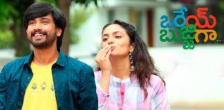 Orey Bujjigaa Telugu Movie