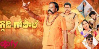 Baggidi Gopal Telugu Movie