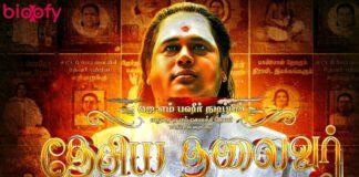 Desiya Thalaivar Tamil Movie