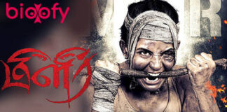 Milir Tamil Movie