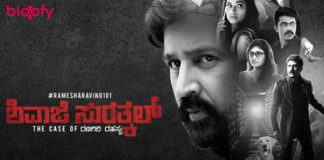 Shivaji Surathkal Movie