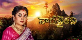 NagaBhairavi TV Serial