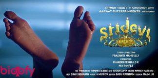 Sridevi Bungalow Movie