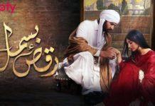 Raqs e Bismil (HUM TV)