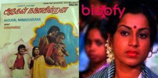 Aadugal Nanaigindrana
