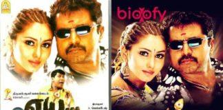 Aai Movie