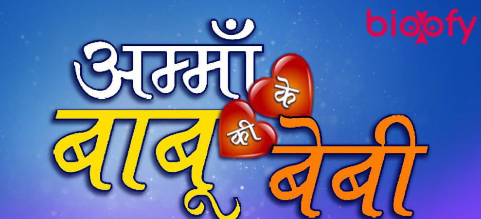 Amma Ke Babu Ki Baby Star Bharat