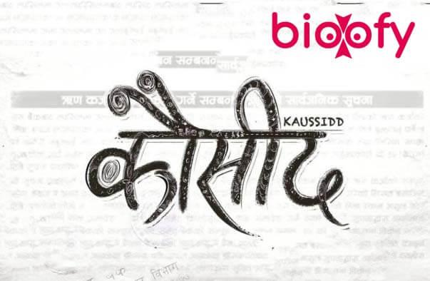 Kaussidd Movie