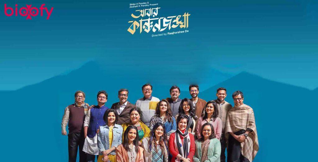 , Abbar Kanchanjangha Cast and Crew, Roles, Release Date, Trailer