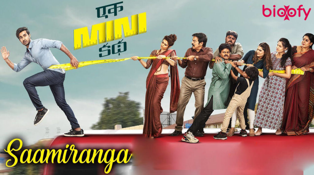 , Ek Mini Katha Cast and Crew, Roles, Release Date, Trailer